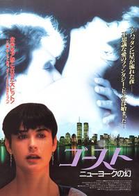 Постер Привидение