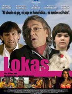 Локас