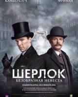 """Постер из фильма """"Шерлок"""" - 1"""