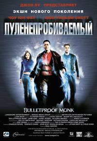 Постер Пуленепробиваемый