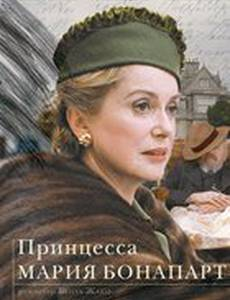 Принцесса Мария Бонапарт