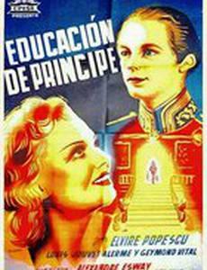Образование принца