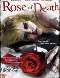 Роза смерти