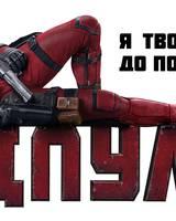 """Постер из фильма """"Дэдпул"""" - 2"""