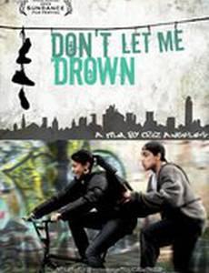 Не дай мне утонуть