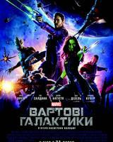 """Постер из фильма """"Стражи Галактики"""" - 1"""
