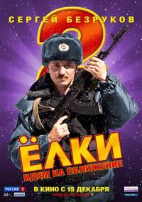 Постер Ёлки 2