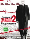 """Постер из фильма """"Учитель в законе 2"""" - 1"""