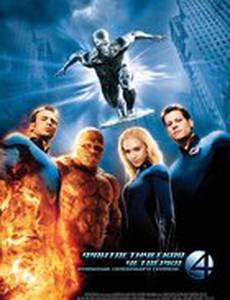 Фантастическая четверка 2: Вторжение Серебряного серфера