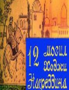 12 могил Ходжи Насреддина