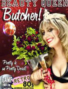 Beauty Queen Butcher (видео)