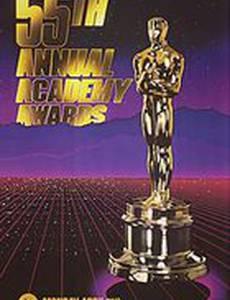 55-я церемония вручения премии «Оскар»