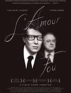Ив Сен Лоран: Сумасшедшая любовь