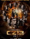 """Постер из фильма """"Доспехи Бога 3: Миссия Зодиак"""" - 1"""