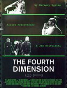 Четвертое измерение