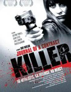 Дневник убийцы по контракту