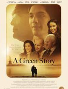 Зеленая история
