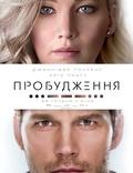"""Постер из фильма """"Пассажиры (Пробуждение)"""" - 1"""