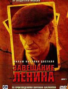 Завещание Ленина (мини-сериал)