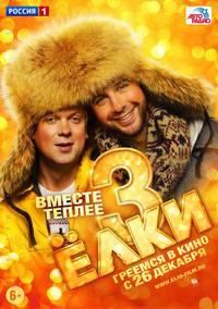 Постер Ёлки3