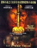 """Постер из фильма """"1408"""" - 1"""