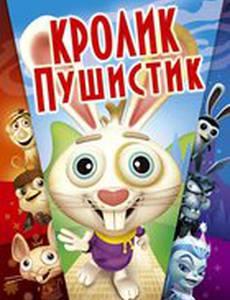 Кролик пушистик (видео)