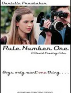 Правило №1