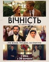 """Постер из фильма """"Вечность"""" - 1"""