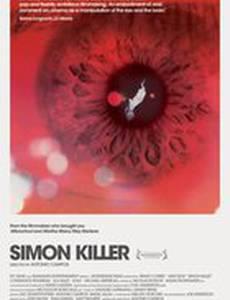 Саймон-убийца