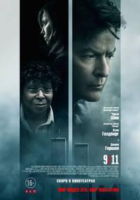 Постер 9/11
