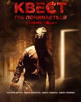 """Постер из фильма """"Квест"""" - 1"""