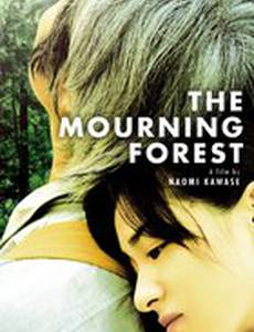 Траурный лес