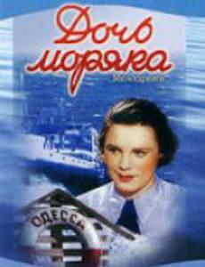 Дочь моряка