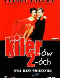 Киллер 2