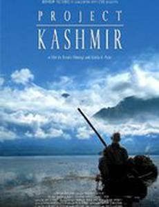 Проект Кашмир