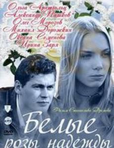 Белые розы надежды (мини-сериал)