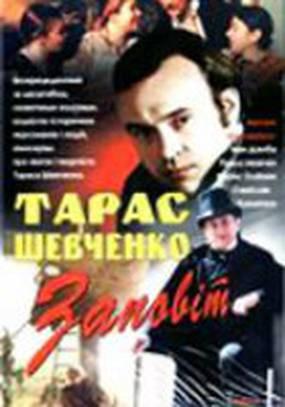 Тарас Шевченко. Завещание