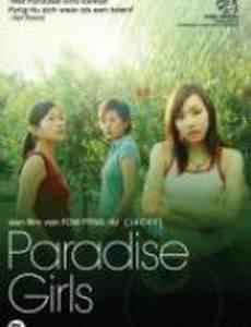 Девушки из рая