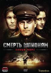Смерть шпионам: Операция «Лисья нора» (мини-сериал)