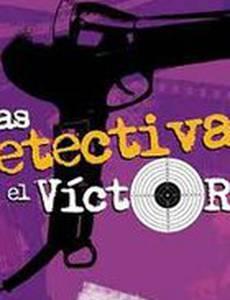Детективы и Виктор
