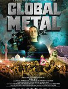 Глобальный метал