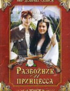 Разбойник и принцесса