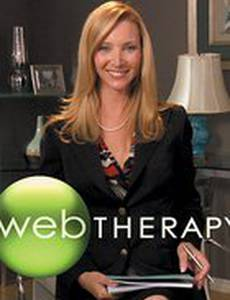 Вэб-терапия
