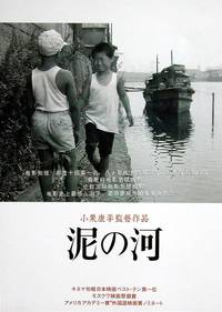 Постер Мутная река
