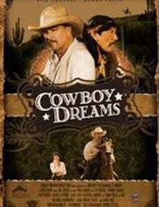 Мечты ковбоя
