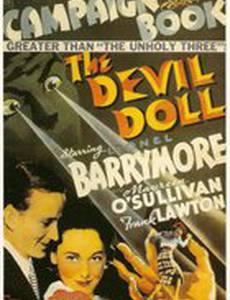 Дьявольская кукла