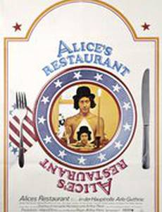 Ресторан Элис