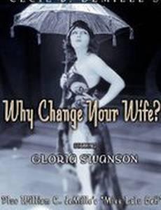 Зачем менять жену?