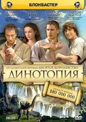 Динотопия (мини-сериал)