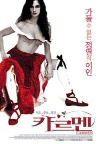 Постер Кармен